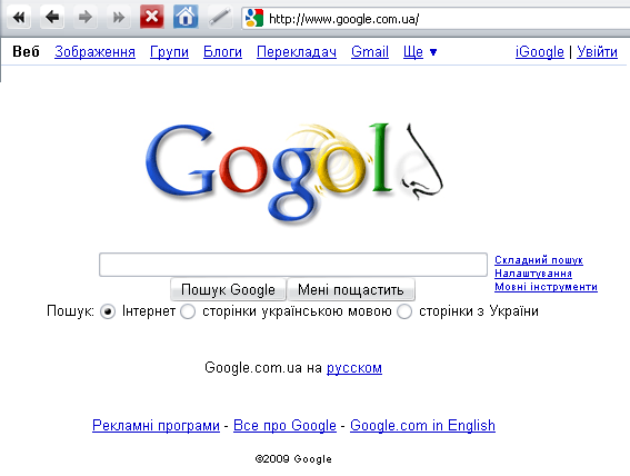 Гугл-Гоголь 1 апреля