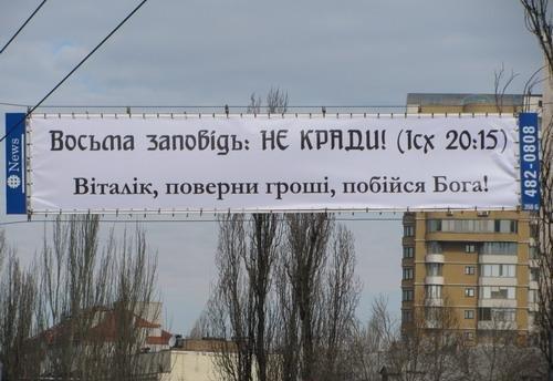 верни деньги Виталик