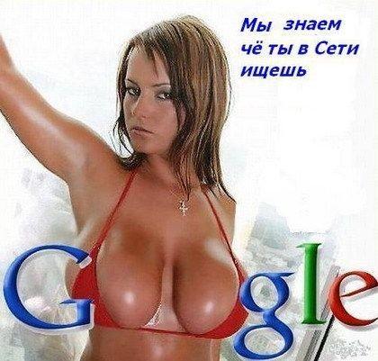 Гугл сиськи