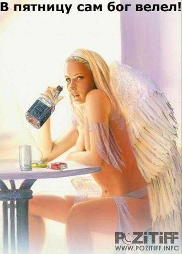 Пятница ангел