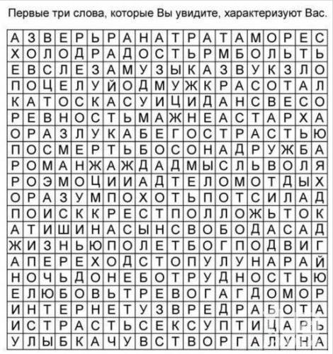 Слова: психологический тест